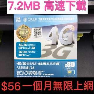 CMHK 香港30日 無限上網卡 任上