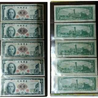 50年1元第一版5張