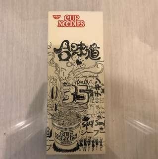 全新絕版Nissin 日清 Cup Noodles 合味道杯麵 成人八達通 一個 連原子筆
