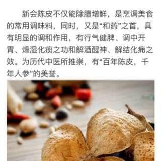 正宗新會陳皮(大紅柑皮,天然曬乾)