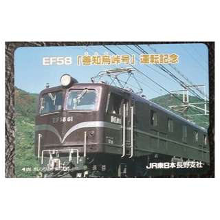 (C83) - 日本 火車 地鐵 日本車票 MTR TRAIN TICKET , $25 包郵