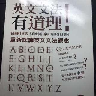 英文文法有道理 9成新