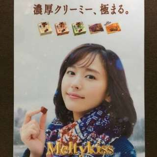 日本代購 新垣結衣 X 明治Meiji Meltykiss巧克力 限量資料夾 A5尺寸 共兩款