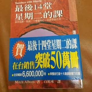 最後14堂星期二的課中文版
