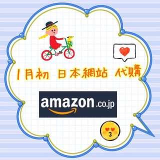 1月初 代訂/代購 Amazon jp / Jshop相 / Bookoff Online