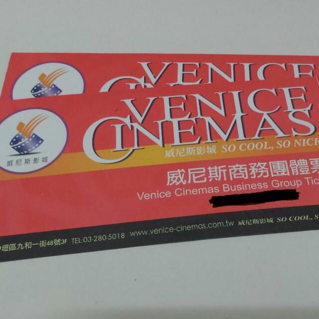 威尼斯影城電影票