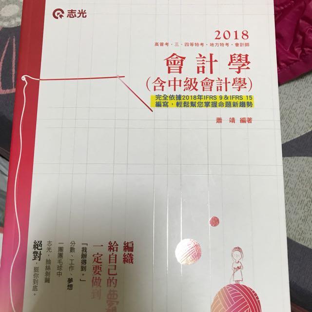 中級會計學 2018 蕭靖