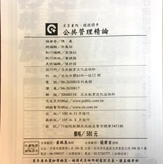 高普考 公共管理概論 陳真 志光出版 2017 105年