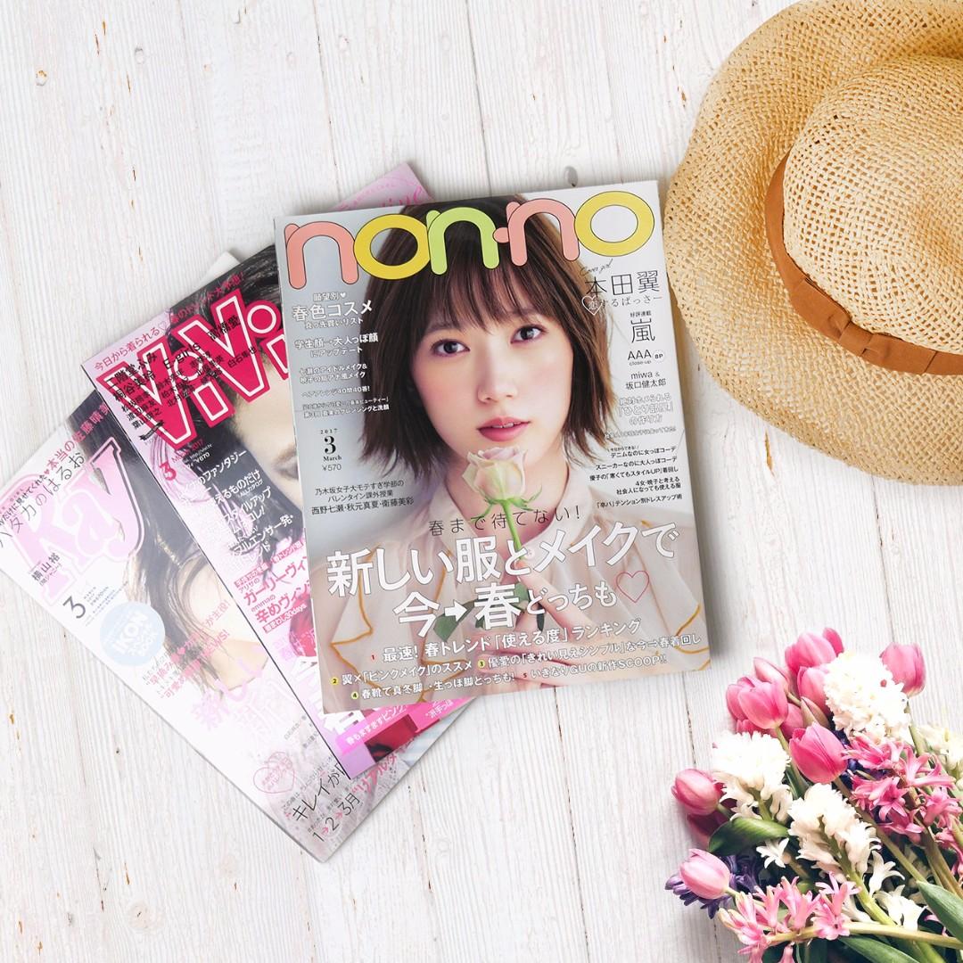 BUNDLE + FREEBIES Nonno, Vivi, Ray March 2017 Issue Japanese Fashion Magazine with Free Kawaii Straw Hat
