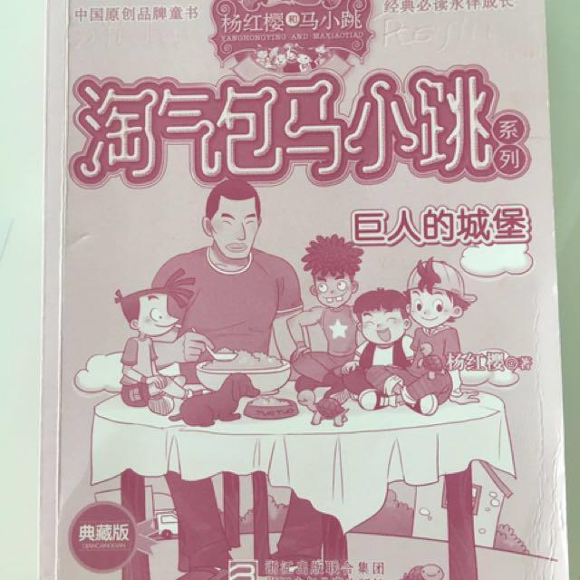 Chinese story book - 淘气包马小跳