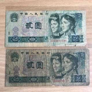 兩張 1980年人民幣貳圓
