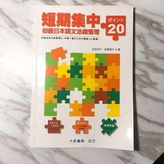 🚚 二手書📖 短期集中 初級日本語法文法總整理 大新書局