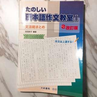🚚 二手書📖日本語作文教室 1 吉田妙子 大新書局