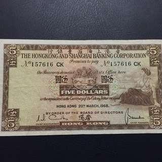 1968年罕年份 匯豐銀行中張$5 VF+