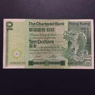 1981年渣打銀行大鯉魚$10 VF+