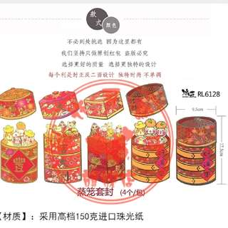 Limited Edition Steamer Ang Bao [Red Packet]
