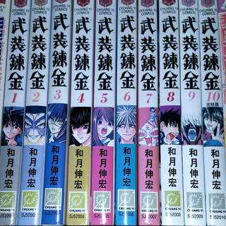 Busou Renkin 武装炼金 1-10 (Complete) - Chinese