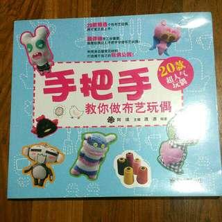 Sewing Tutorial Book 手把手教你做布艺玩偶