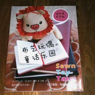 布艺玩偶的童话乐园 Sewn Toy Tales