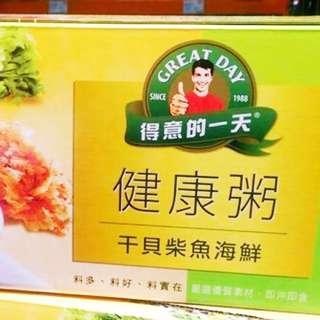 得意的一天 干貝柴魚海鮮粥/包