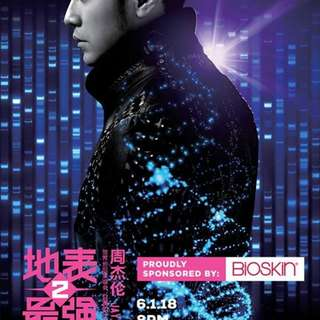 "周杰伦 演唱会门票 一张 ""The Invincible 2"" Jay Chou Concert Tour 2018 (SG) - 6 Jan 2018"