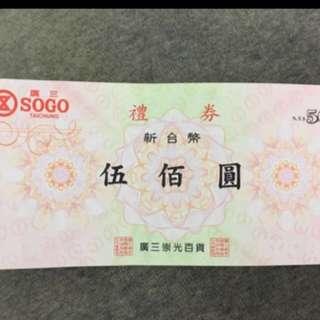 🚚 廣三SOGO現金禮券