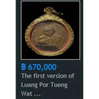 Luang Pho Ding, 2481 (1938)