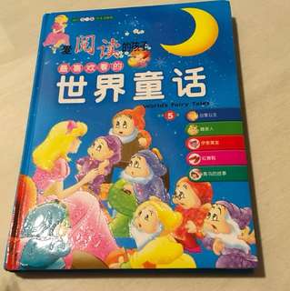 Chinese fairytales for Children