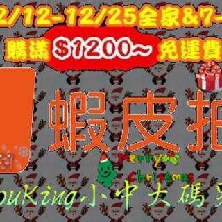 滿1200元 #超取免運 12/12-12/25止