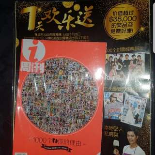 Brand new Iweekly 1000th issue