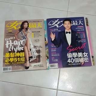 女人我最大 magazine