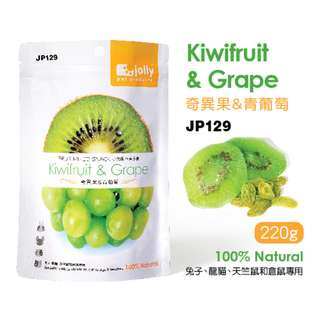 [Buy 3 Pay 2] Jolly Kiwifruit & Grapes Snack 30g (Jurong West)