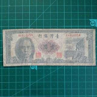 [贈品]1961年版 臺灣 壹圓紙幣