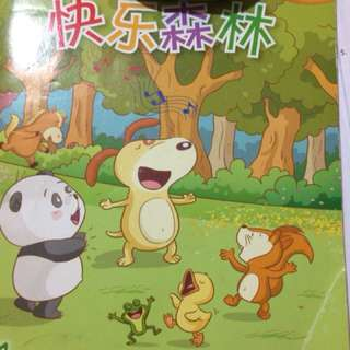 Primary School P1 Chinese Small Book