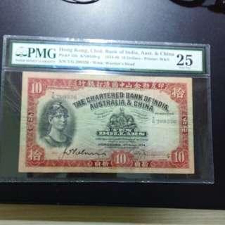 1934 羅馬兵手簽十蚊 pmg25 有萬字夾印