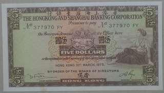 Hong Kong HSBC 5 Dollars Paper Note (Year 1975) 香港匯豐銀行5圓紙幣 (1975年)