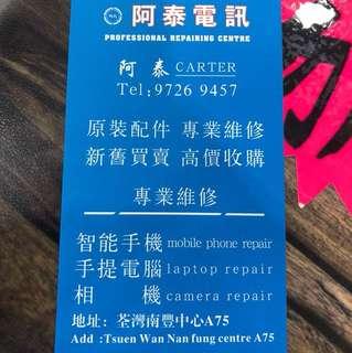 專業維修  phone repair