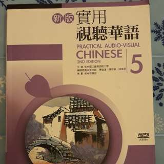 新版實用視聽華語5(含作業簿)
