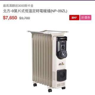 🚚 北方葉片式恆溫電暖器