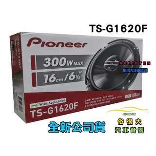 俗很大~先鋒 PIONEER 6.5吋 6吋同軸喇叭 TS-G1620F-K6 K8 K9 CRV 舊款G1645R停產
