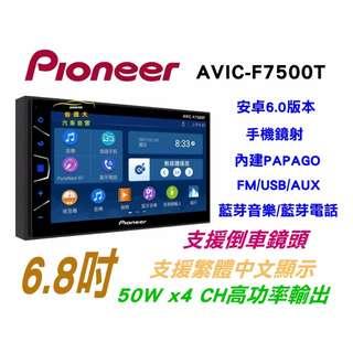 俗很大~先鋒牌 PIONEER 安卓機 AVIC-F7500T 內建導航/藍芽/USB/收音機/手機鏡像 6.8吋觸控