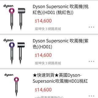 Dyson supersonic dryer 桃紅