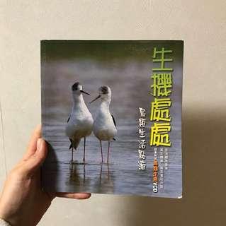 生機處處 鳥類生活點滴 香港觀鳥會著