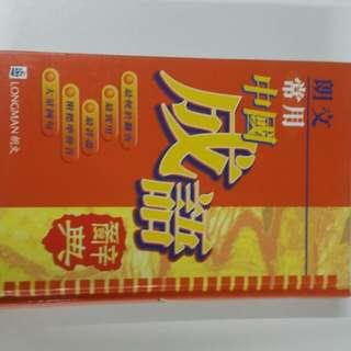 搬屋清貨! 朗文常用中國成語辭典 $50, 超值! 正版,只限荃灣mtr, 現金交收。或代寄順豐到付。謝