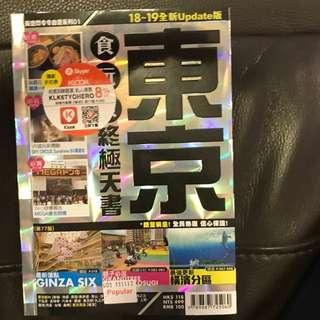 長空出版東京旅遊書