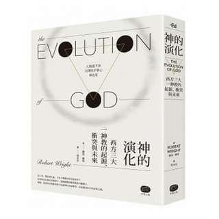 (省$25)<20170602 出版 85折訂購台版新書>神的演化:西方三大一神教的起源、衝突與未來, 原價 $167 特價 $142