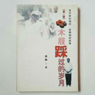 FREE NM📬Singapore History Story Book