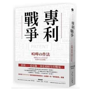 (省$28)<20171206 出版 8折訂購台版新書>專利戰爭, 原價 $140, 特價$112