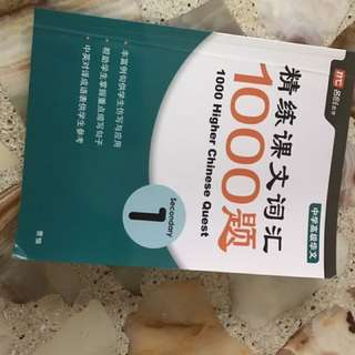 Higher Chinese secondary practice book