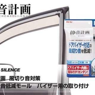 日本 靜音計劃 出品 , 雨擋專用靜音條